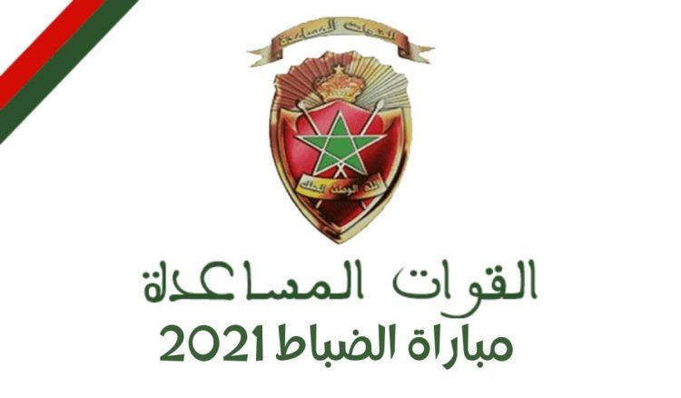 مباراة ضباط القوات المساعدة 2021 recrutement.fa.gov.ma
