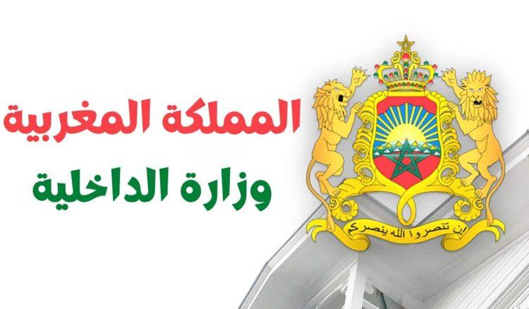 مباراة توظيف تقنيين من الدرجة الثالثة وزارة الداخلية
