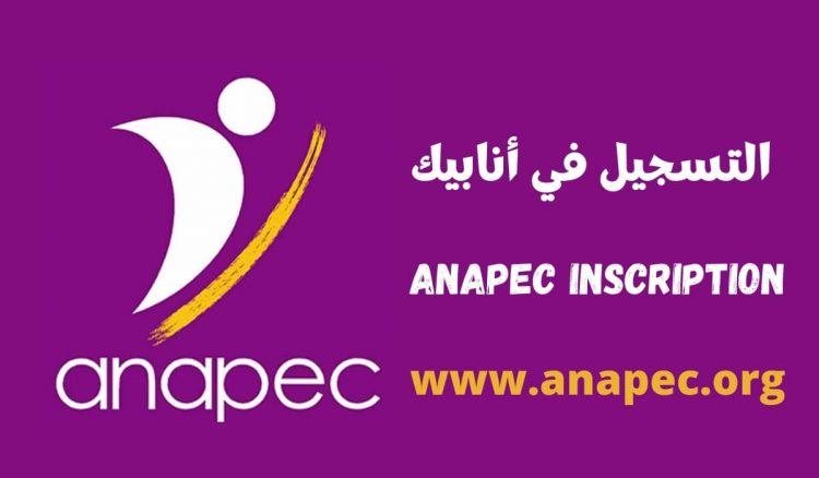 طريقة التسجيل في أنابيك و وثائق التسجيل anapec inscription