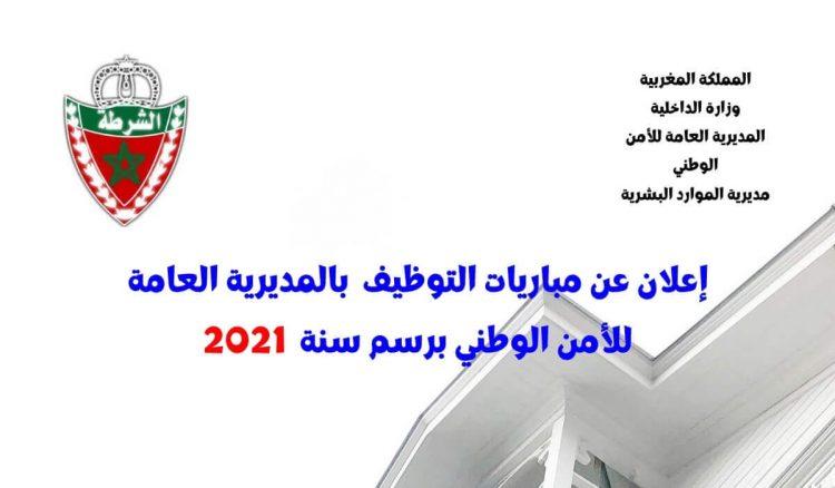 الإعلان عن التسجيل في مباراة الأمن الوطني 2021